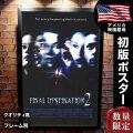 【映画ポスター】 デッドコースター グッズ フレーム別 Final Destination2 /デザイン おしゃれ ホラー インテリア アート /両面 オリジナルポスター