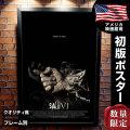 【映画ポスター】 ソウ6 SAW グッズ フレーム別 ジグソウ トビンベル /ホラー デザイン インテリア アート /両面 オリジナルポスター