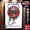 【映画ポスター】 ソウ ザファイナル 3D SAW グッズ フレーム別 /ホラー デザイン インテリア アート /片面 オリジナルポスター