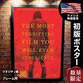 【映画ポスター】 死霊のはらわた 2013 リメイク フレーム別 Evil Dead /デザイン おしゃれ ホラー インテリア アート /ADV-両面 オリジナルポスター