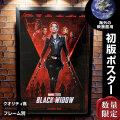 【映画ポスター】 ブラックウィドウ フレーム別 Black Widow スカーレットヨハンソン アメコミ グッズ /デザイン おしゃれ インテリア /INT REG-両面 オリジナルポスター