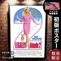 【映画ポスター】 キューティブロンド ハッピーMAX グッズ フレーム別 /デザイン おしゃれ リースウィザースプーン Legally Blonde 2 /両面 オリジナルポスター