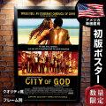 【映画ポスター】 シティオブゴッド フレーム別 おしゃれ デザイン グッズ City of God /両面 オリジナルポスター