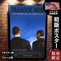 【映画ポスター】 パラダイスナウ フレーム別 おしゃれ デザイン グッズ Paradise Now /両面 オリジナルポスター