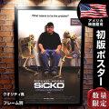 【映画ポスター】 シッコ フレーム別 おしゃれ デザイン マイケルムーア グッズ Sicko /片面 オリジナルポスター