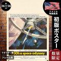 【映画ポスター】 2001年宇宙の旅 フレーム別 スタンリーキューブリック グッズ /おしゃれ デザイン インテリア アート /ミニサイズ-片面 オリジナルポスター