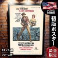 【映画ポスター】 真昼の死闘 グッズ フレーム別 クリントイーストウッド /おしゃれ デザイン アート インテリア /片面 オリジナルポスター