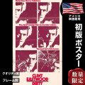 【映画ポスター】 ダーティハリー グッズ フレーム別 クリントイーストウッド Dirty Harry /おしゃれ デザイン アート インテリア /片面 オリジナルポスター