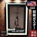 【映画ポスター】 アルカトラズからの脱出 グッズ フレーム別 クリントイーストウッド Escape from Alcatraz /おしゃれ デザイン アート インテリア /片面 オリジナルポスター