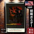 【映画ポスター】 ファイヤーフォックス グッズ フレーム別 クリントイーストウッド Firefox /おしゃれ デザイン アート インテリア /ADV-片面 オリジナルポスター