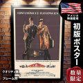 【映画ポスター】 シティヒート グッズ フレーム別 クリントイーストウッド City Heat /おしゃれ デザイン /片面 オリジナルポスター