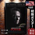 【映画ポスター】 目撃 フレーム別 おしゃれ デザイン クリントイーストウッド グッズ Absolute Power /両面 オリジナルポスター