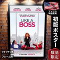 【映画ポスター】 コスメティックウォー わたしたちがBOSSよ! フレーム別 /デザイン おしゃれ サルマハエック グッズ Like a Boss /REG-両面 オリジナルポスター