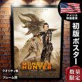 【映画ポスター】 映画 モンスターハンター グッズ フレーム別 Monster Hunter ミラジョヴォヴィッチ /デザイン おしゃれ /両面 オリジナルポスター