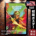 【映画ポスター】 ワンダーウーマン 1984 グッズ フレーム別 Wonder Woman /アメコミ デザイン おしゃれ /REG-両面 オリジナルポスター