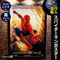 【映画ポスター 】 スパイダーマン グッズ フレーム別 おしゃれ デザイン Spider-Man /DVD VIDEO CD リプリント-片面