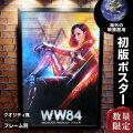 【映画ポスター】 ワンダーウーマン 1984 グッズ フレーム別 おしゃれ デザイン ガルガドット Wonder Woman /INT-両面 オリジナルポスター