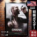 【映画ポスター】 アドレナリン ハイボルテージ フレーム別 グッズ おしゃれ デザイン Crank 2 High Voltage ジェイソンステイサム /REG-両面 オリジナルポスター