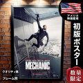 【映画ポスター】 メカニック ワールドミッション フレーム別 グッズ おしゃれ デザイン Mechanic: Resurrection ジェイソンステイサム /片面 オリジナルポスター