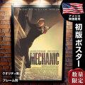 【映画ポスター】 メカニック フレーム別 グッズ おしゃれ デザイン The Mechanic ジェイソンステイサム /片面 オリジナルポスター