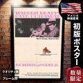 【映画ポスター】 俺たちに明日はない フレーム別 おしゃれ デザイン グッズ ウォーレンベイティ Bonnie and Clyde /片面 オリジナルポスター