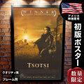 【映画ポスター】 ツォツィ フレーム別 おしゃれ デザイン グッズ Tsotsi /両面 オリジナルポスター