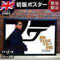 【映画ポスター】 007 グッズ ノータイムトゥーダイ フレーム別 おしゃれ デザイン ジェームズボンド No Time to Die /ラミマレック イギリス版 両面 オリジナルポスター