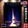 【映画ポスター】 SING シング2 グッズ フレーム別 おしゃれ デザイン インテリア /ADV-両面 オリジナルポスター