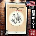 【映画ポスター】 スケアクロウ グッズ フレーム別 おしゃれ デザイン インテリア Scarecrow アルパチーノ /片面 オリジナルポスター