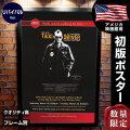 【映画ポスター】 タクシードライバー グッズ フレーム別 おしゃれ デザイン インテリア Taxi Driver ロバートデニーロ /Re-Release 片面 オリジナルポスター