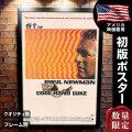 【映画ポスター】 暴力脱獄 フレーム別 おしゃれ デザイン ポールニューマン Cool Hand Luke インテリア グッズ /片面 オリジナルポスター