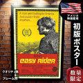 【映画ポスター】 イージーライダー フレーム別 おしゃれ デザイン Easy Rider グッズ ピーターフォンダ /片面 オリジナルポスター