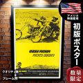 【映画ポスター】 イージーライダー フレーム別 おしゃれ デザイン Easy Rider グッズ デニスホッパー /片面 オリジナルポスター
