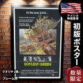 【映画ポスター】 ソイレントグリーン フレーム別 おしゃれ デザイン チャールストンヘストン Soylent Green グッズ /片面 オリジナルポスター