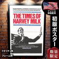 【映画ポスター】 ハーヴェイミルク フレーム別 おしゃれ デザイン ハーべイミルク グッズ The Times of Harvey Milk /片面 オリジナルポスター