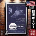 【映画ポスター】 赤い航路 フレーム別 おしゃれ デザイン ロマンポランスキー Bitter Moon グッズ /片面 オリジナルポスター