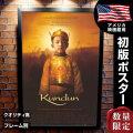 【映画ポスター】 クンドゥン フレーム別 おしゃれ デザイン ダライラマ グッズ Kundun /両面 オリジナルポスター