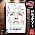 【映画ポスター】 ブラインドネス フレーム別 デザイン おしゃれ ジュリアンムーア Blindness グッズ /REG-片面 オリジナルポスター