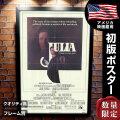 【映画ポスター】 ジュリア フレーム別 おしゃれ デザイン インテリア グッズ Julia ジェーンフォンダ /片面 オリジナルポスター