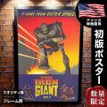 【映画ポスター】 アイアンジャイアント グッズ フレーム別 おしゃれ デザイン インテリア The Iron Giant /両面 オリジナルポスター