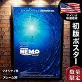 【映画ポスター】 ファインディングニモ グッズ フレーム別 おしゃれ デザイン インテリア Finding Nemo /ADV-両面 オリジナルポスター
