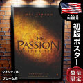 【映画ポスター】 パッション フレーム別 おしゃれ デザイン インテリア メルギブソン The Passion of The Christ /ADV-片面 オリジナルポスター