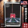 【映画ポスター】 デッドゾーン フレーム別 デザイン おしゃれ インテリア クリストファーウォーケン The Dead Zone /片面 オリジナルポスター
