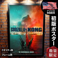 【映画ポスター】 ゴジラvsコング グッズ フレーム別 おしゃれ デザイン Godzilla vs. Kong インテリア アート /ADV-両面 オリジナルポスター