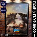 【映画ポスター】 ゴジラvsコング グッズ フレーム別 おしゃれ デザイン Godzilla vs. Kong /リプリント battle-white ADV-両面 プラスティック加工
