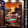【映画ポスター】 ゴジラvsコング グッズ フレーム別 おしゃれ デザイン Godzilla vs. Kong /リプリント battle-orange ADV-両面 プラスティック加工