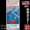 【映画ポスター】 2001年宇宙の旅 フレーム別 スタンリーキューブリック グッズ /おしゃれ デザイン インテリア アート /片面 オリジナルポスター