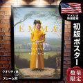 【映画ポスター】 EMMA エマ フレーム別 おしゃれ デザイン グッズ アニヤテイラー=ジョイ Emma. /ADV-両面 オリジナルポスター