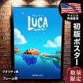 【映画ポスター】 あの夏のルカ グッズ フレーム別 デザイン おしゃれ アニメ インテリア アート Luca /ADV-両面 オリジナルポスター