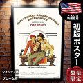 【映画ポスター】 スティング フレーム別 おしゃれ デザイン グッズ ポールニューマン ロバートレッドフォード The Sting /片面 オリジナルポスター